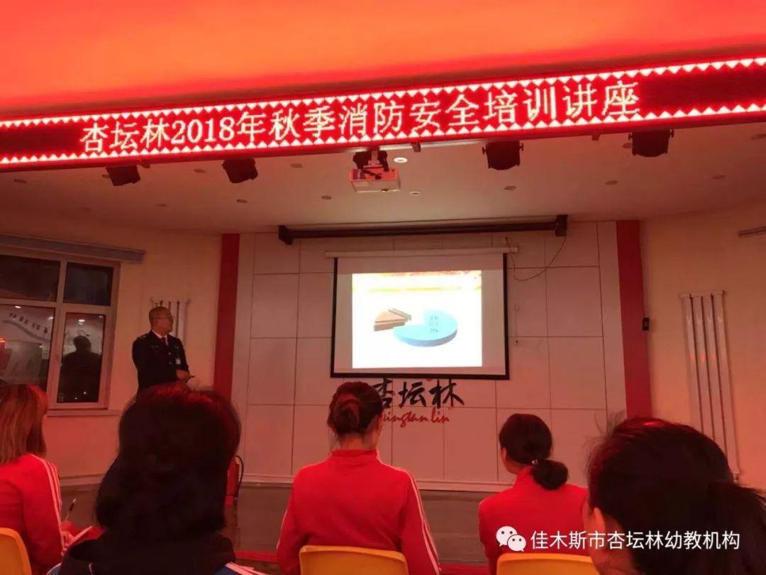 杏坛林幼教机构消防安全培训讲座
