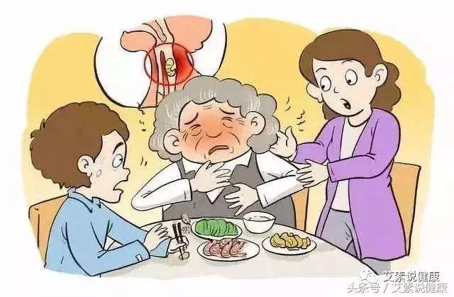说说老年人的呛咳