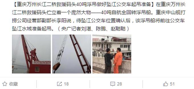 重庆公交坠江最新进展:初步确认车上共有驾乘10余人