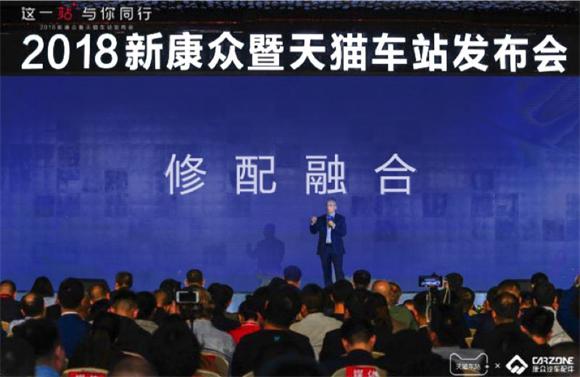 朱伟华:新康众+天猫车坐要做车后根本设备运营