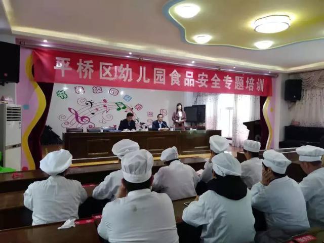 平桥区食药监所举办学校食品安全专题培训