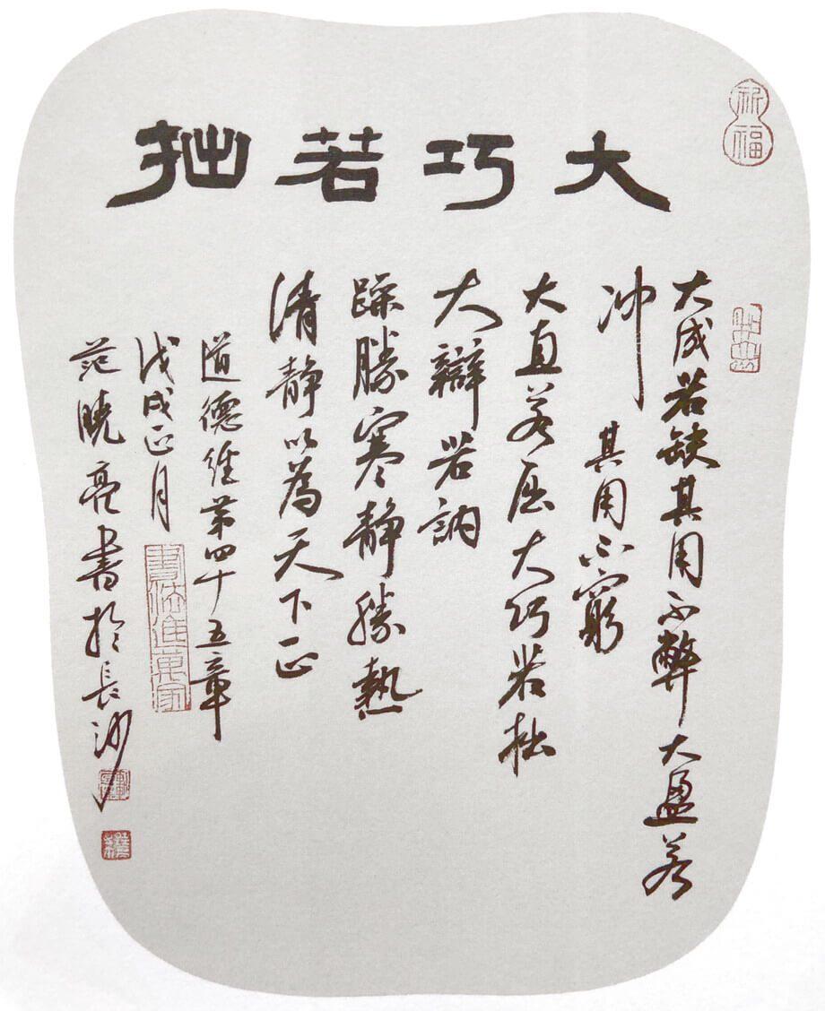 中国当代文人书画小作品大赛作品集> 等作品集.图片