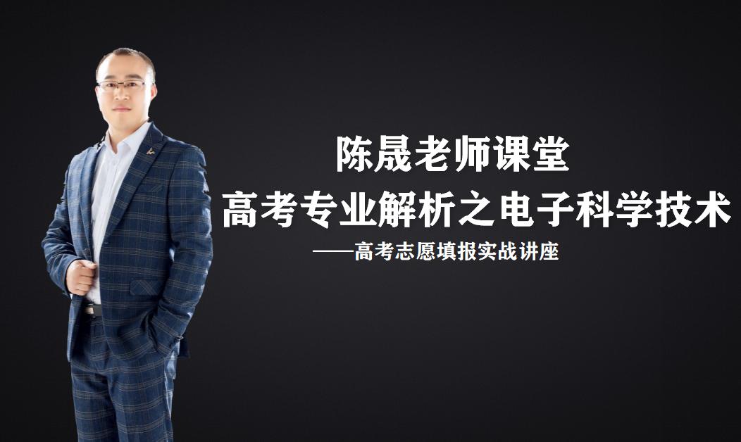 陈晟老师课堂:高考专业解析之电子科学技术