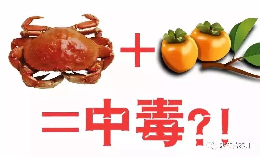 柿子能和螃蟹一起吃嗎?