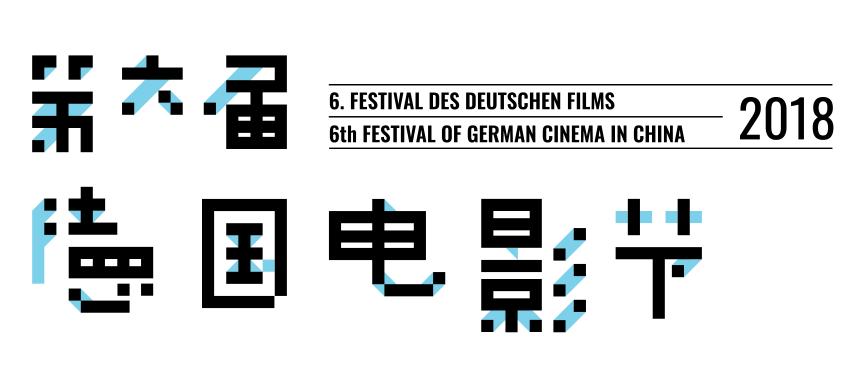 2018德国电影节排片及购票指南