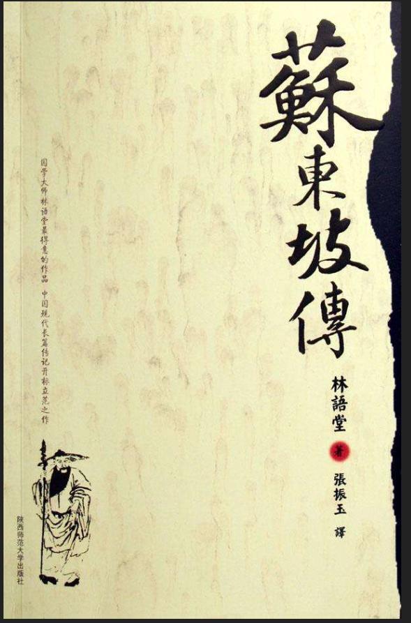读林语堂先生所著《苏东坡传》,看苏轼一生跌宕,却又达观幽默