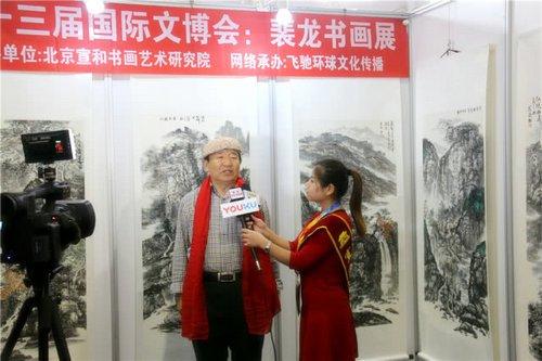 裴龙国画作品展亮相第十三届北京文博会