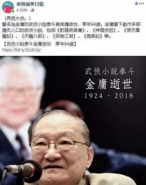 港媒报道金庸逝世,一个时代的结束。