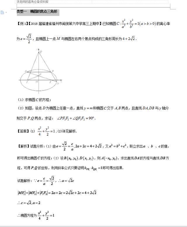从高一到高三数学全基本热门大全:直线与圆锥曲线必考的6种题型(责编保举:数学试题jxfudao.com/xuesheng)