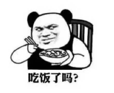 熊猫头表情包:吃饭了吗图片