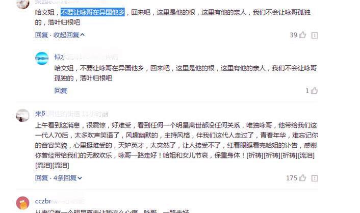 央视发文悼念李咏将在纽约举行葬礼网民 不要让咏哥在异国他乡