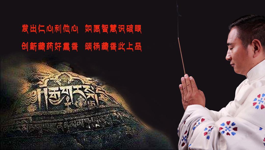藏香文化-慈愿藏香