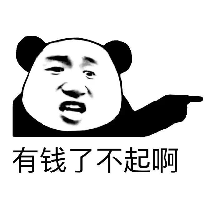 熊猫金馆长表情包:有权有势了不起啊,小三成群了不起啊图片