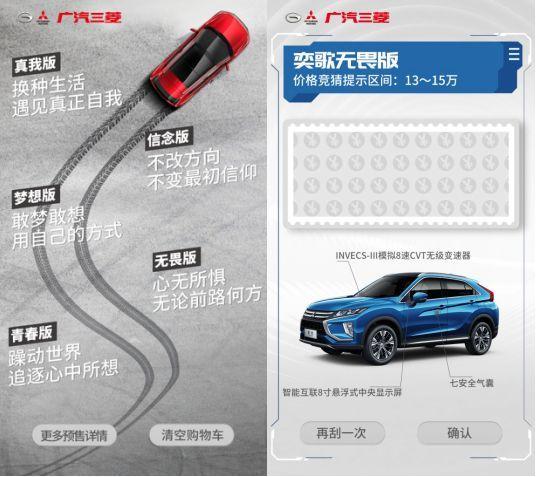 参与价格竞猜你的购物车广汽三菱奕歌帮你清空_黑龙江11选5开奖结