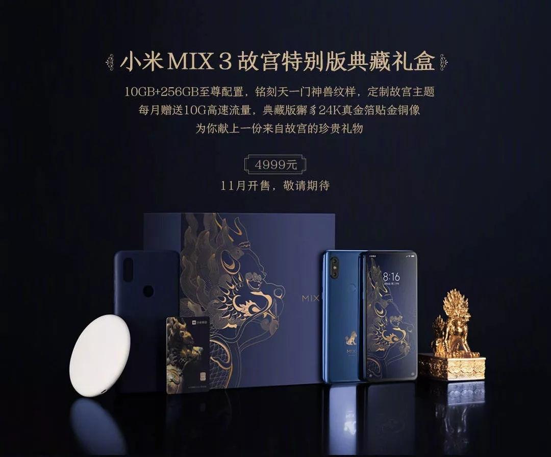 小米 MIX 3 滑盖全面屏发布 无现金支付美国竟排第一