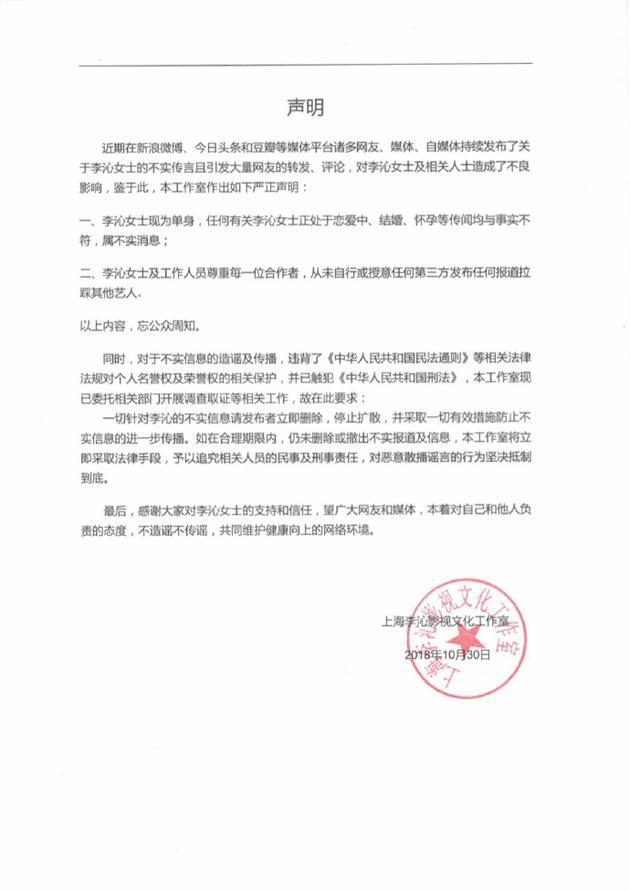 李沁方发声明否认与肖战恋情传闻:现为单身