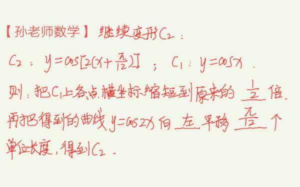 高考��W真�}�f明,2017世界卷,三角函��D像�{�樱ㄘ��保�e:��W教案jxfudao.com/xuesheng)