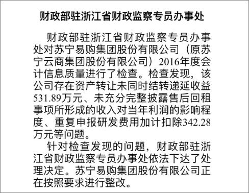 """苏宁回应""""逃税门"""":漏缴税40万元系""""会计失误"""",不存在主观偷漏税"""