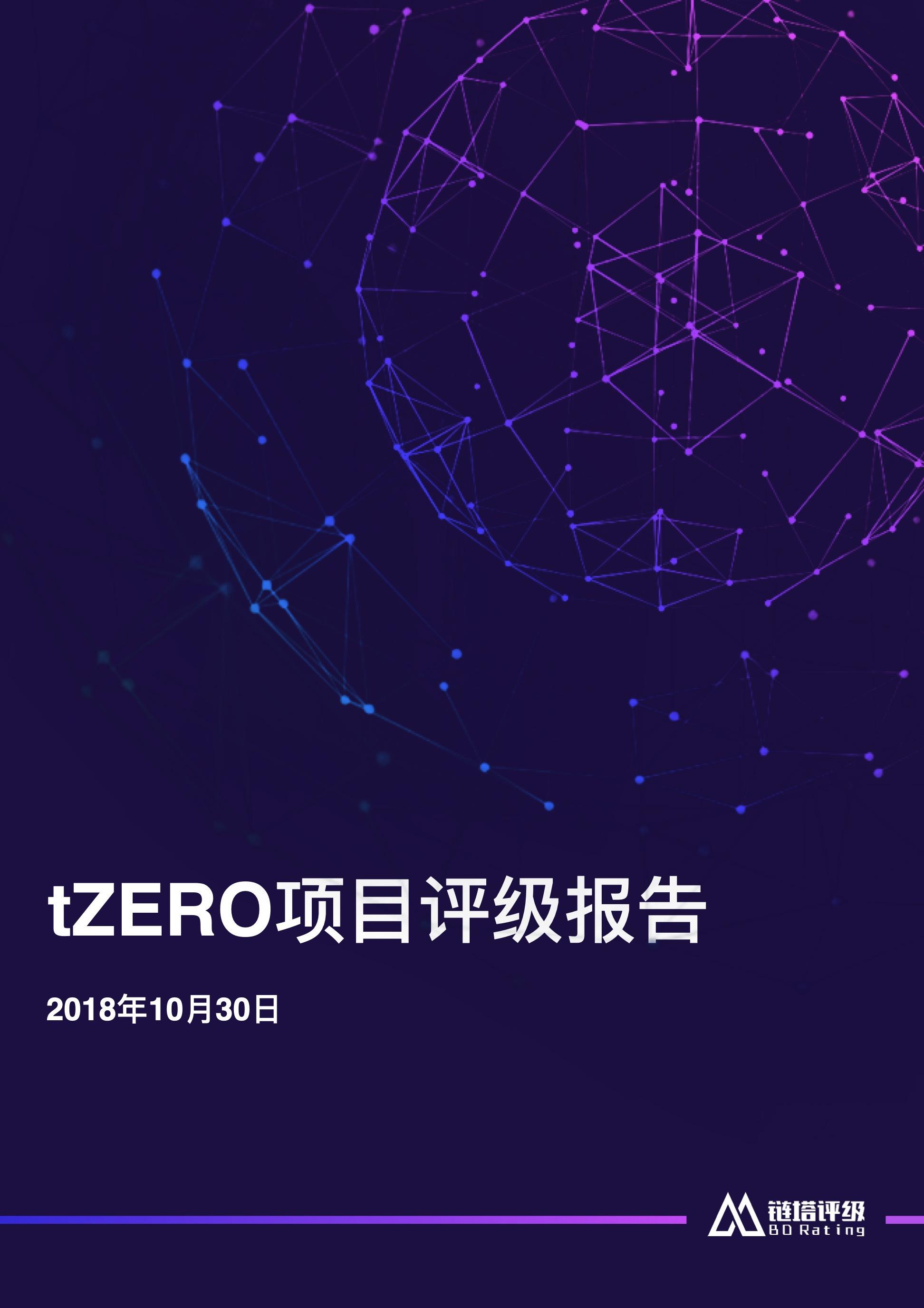 tZERO项目评级报告:B级 信息披露不完整 STO未来不确定性较大 | 链塔评级