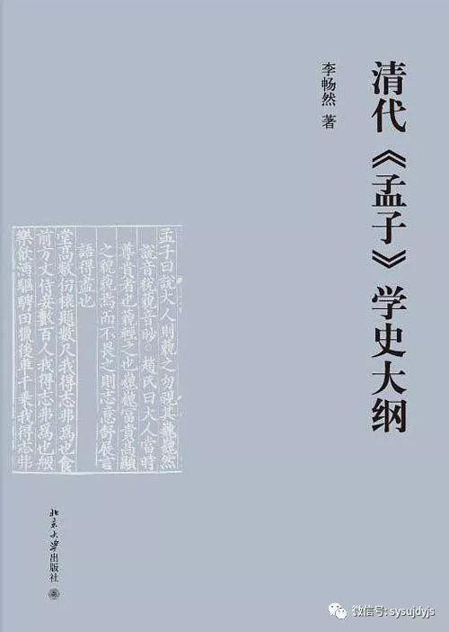 马昕:对传统学术史的反思与超越 ——《清代〈孟子〉学史大纲》评介