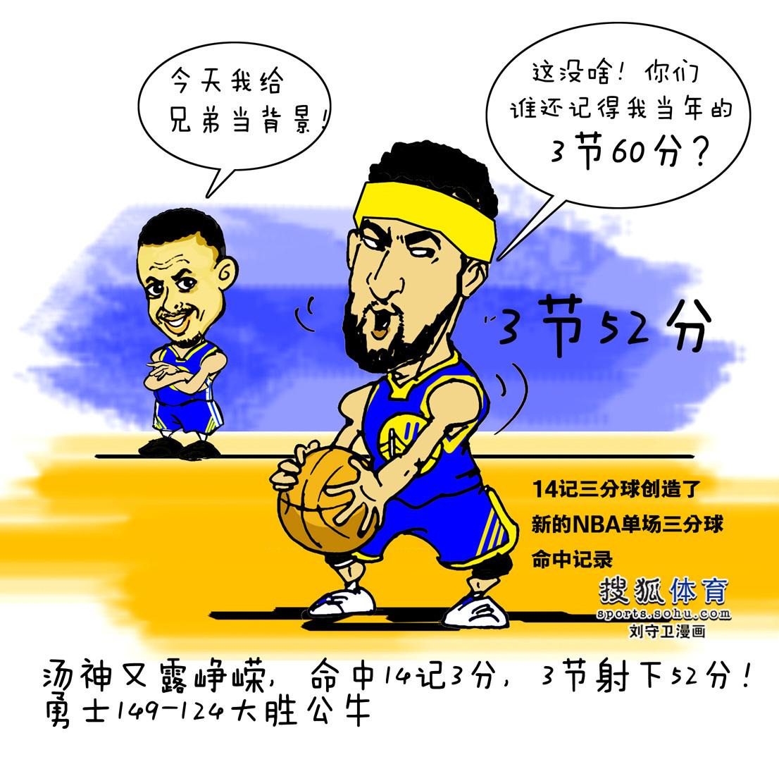 漫画NBA:汤神露峥嵘 3节砍52分14记三分创纪录
