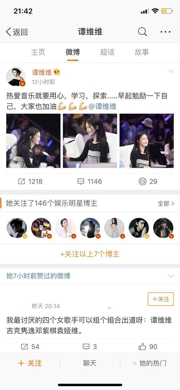 """邓紫棋号召网友给""""最讨厌的四个女歌手""""取名字?列出了"""