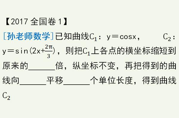 高考数学真题说明,2017世界卷,三角函数图像调动(责编保举:数学教案jxfudao.com/xuesheng)