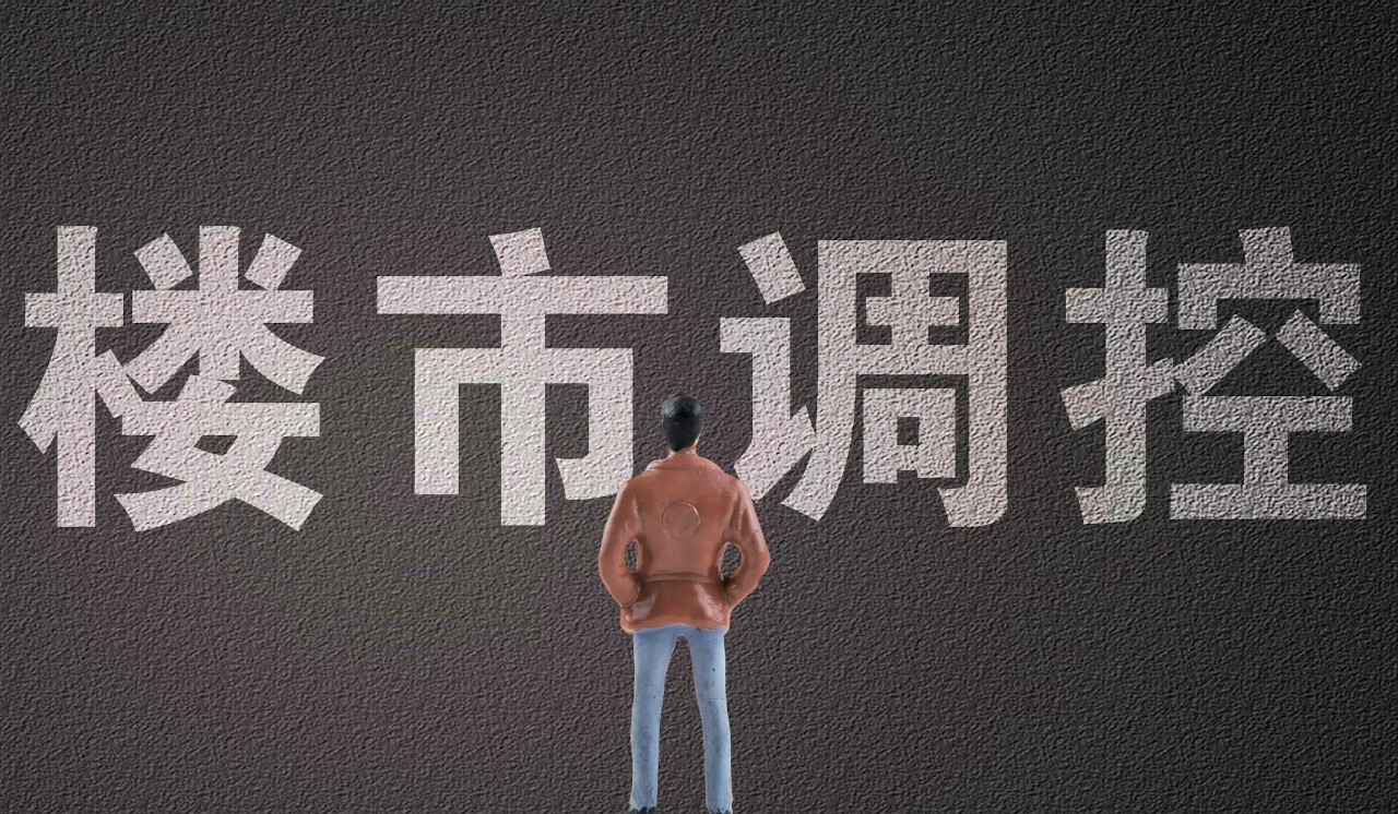 中国官媒释放重要信号:楼市调控将继续收紧!