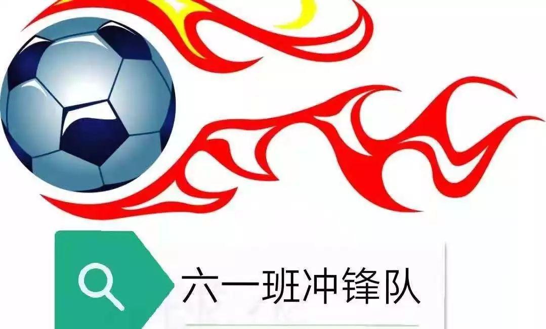 """【三等奖】第五届""""小小世界杯""""班级足球队队旗设计评选图片"""