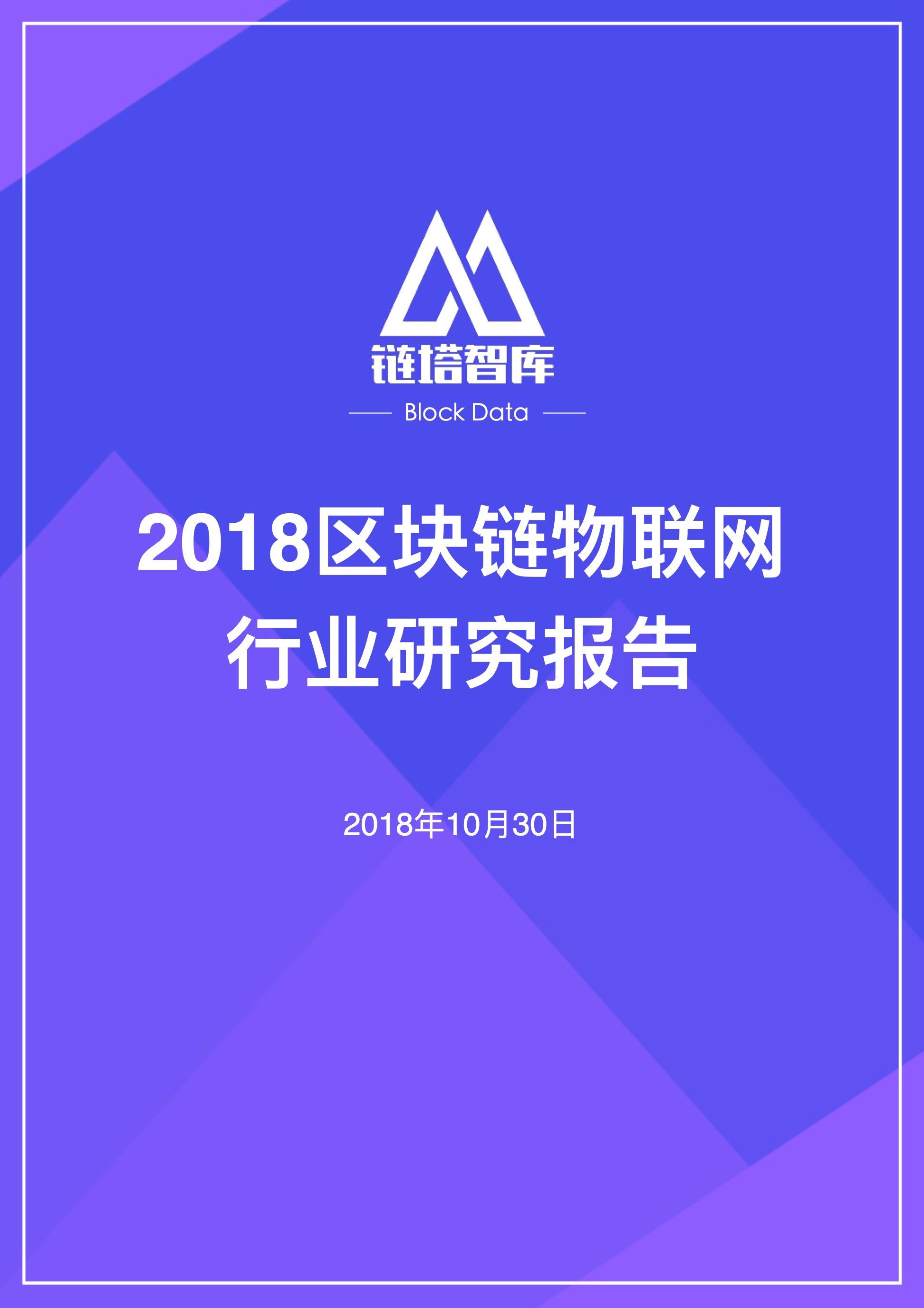 2018区块链物联网行业研究报告 | 链塔智库
