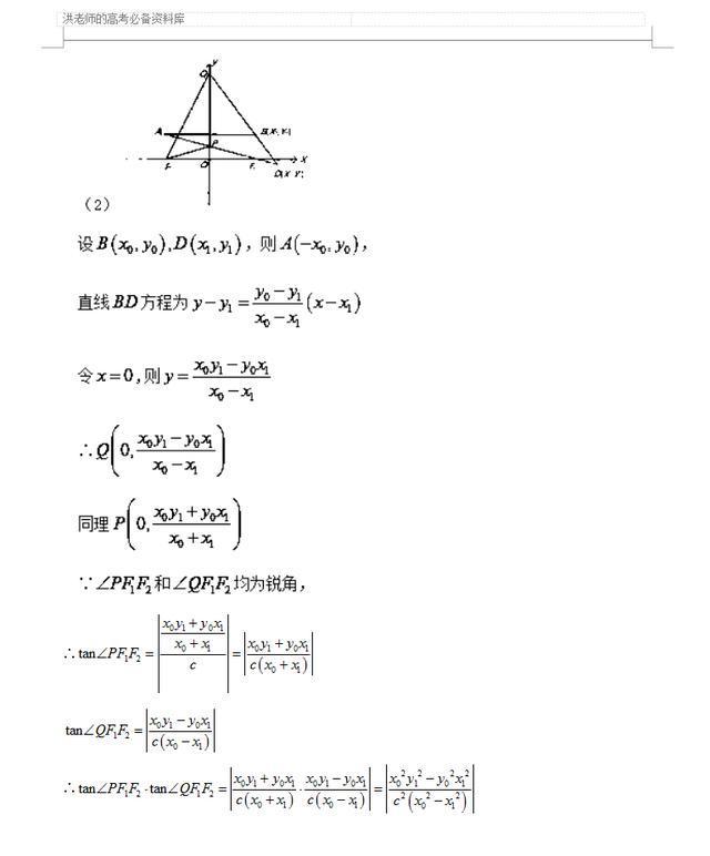 从高一到高三数学全基础热点大全:直线与圆锥曲线必考的6种题型