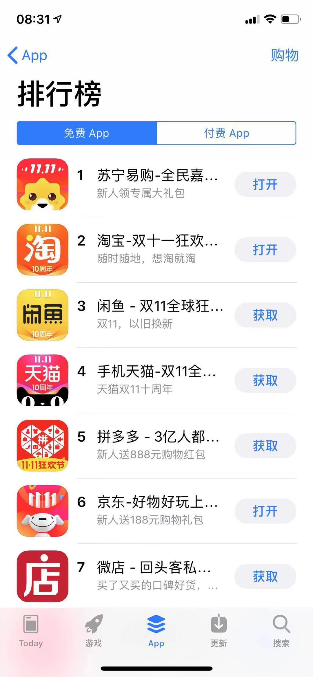 抢跑双十一  苏宁易购喜提苹果App Store NO.1成消费狂欢风向标-