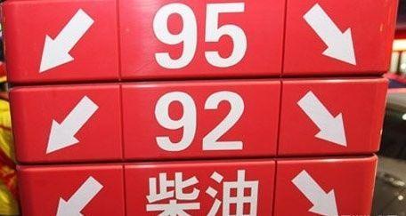 西藏92号汽油每公升降0.37元