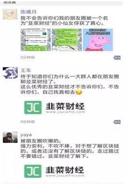引爆海南朋友圈,这个区块链媒体平台到底是何方神圣?