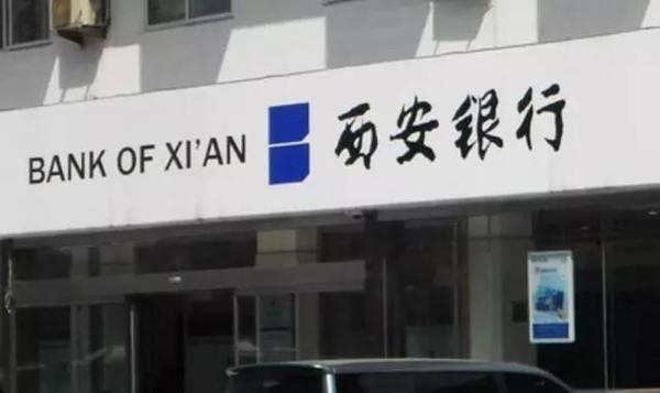 西安银行IPO过会:个别地区不良率达8.71%,煤炭业贷款成业绩隐忧