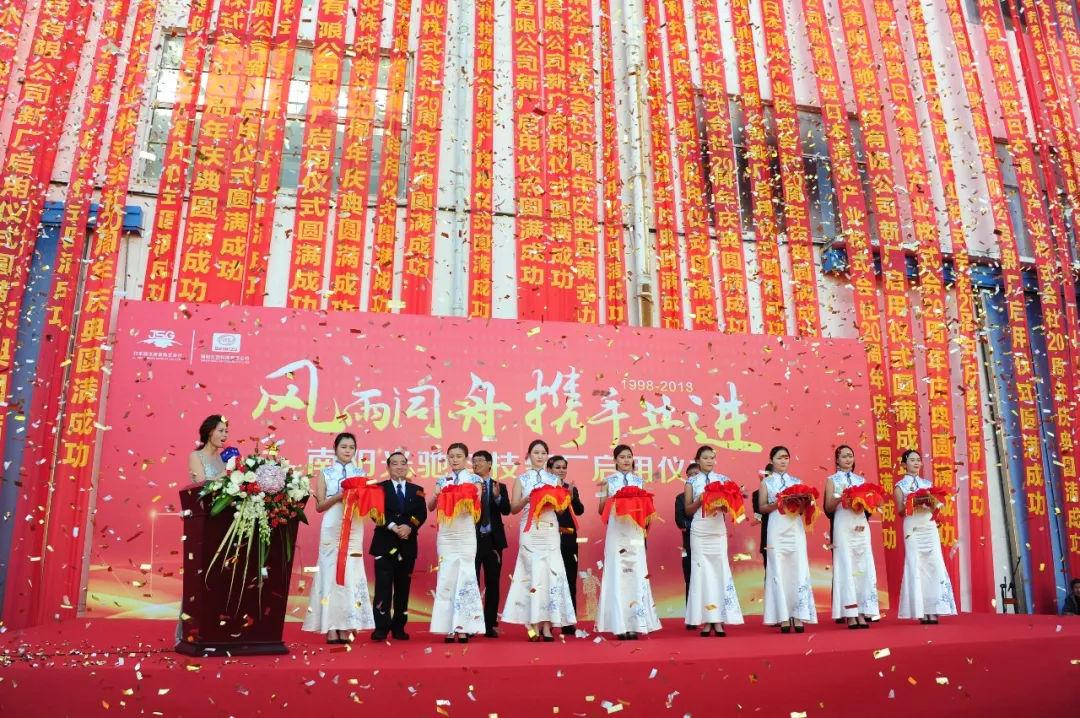 南阳光驰科技新厂启用仪式在高新区举行
