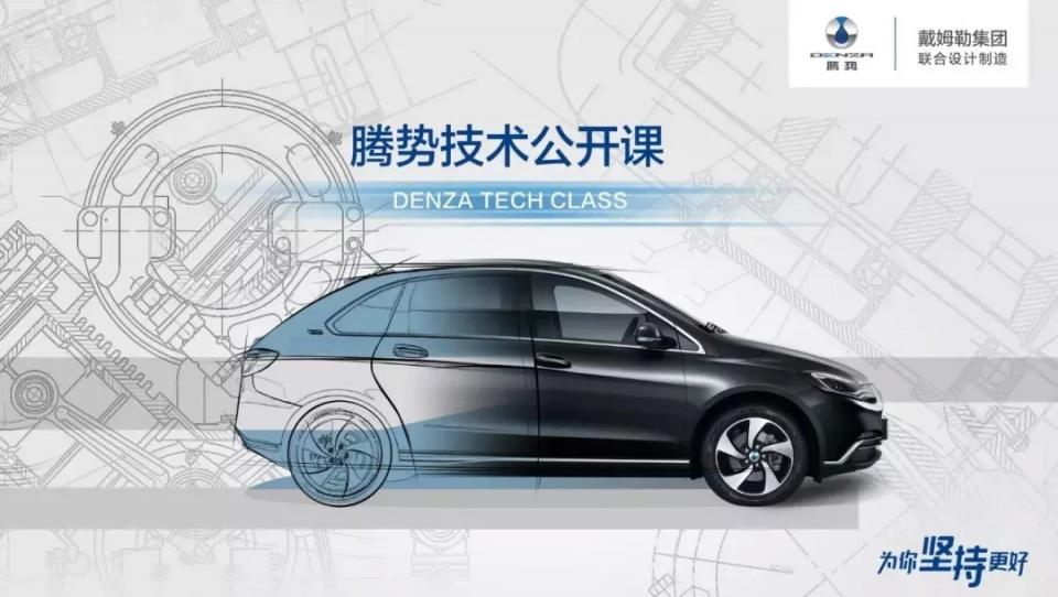 腾势技术公开课告诉你:一辆高品质电动车是如何炼成的?
