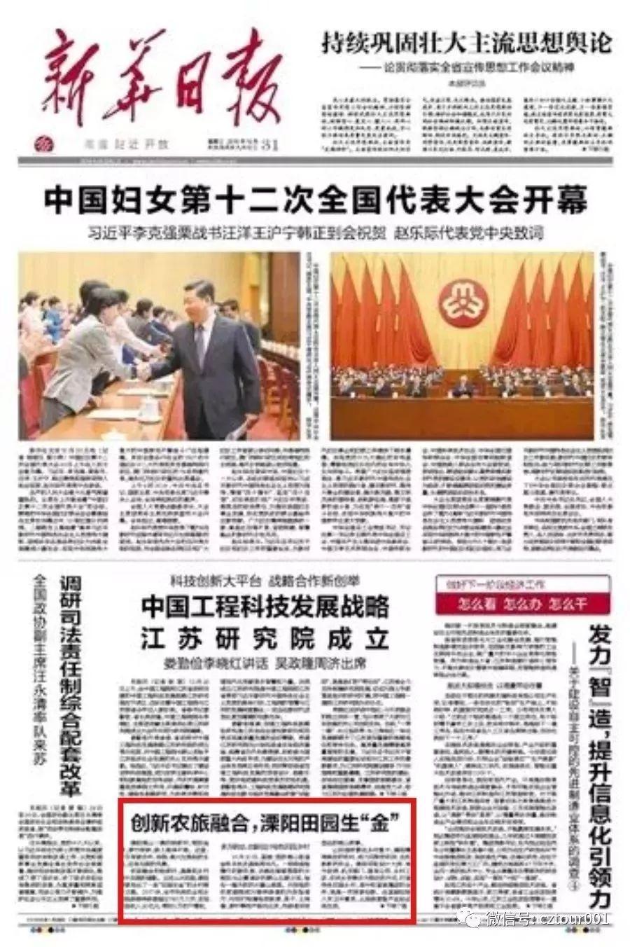 """溧阳""""农旅融合""""登上《新华日报》今日头版!"""