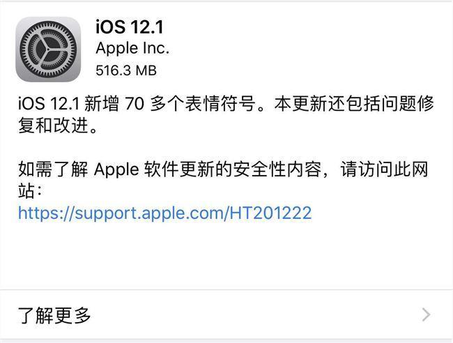 ios12.1固件更新内容是什么 ios12.1更新了什么