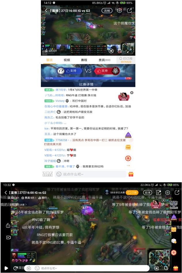 游戏直播平台:斗鱼,虎牙竞品分析报告
