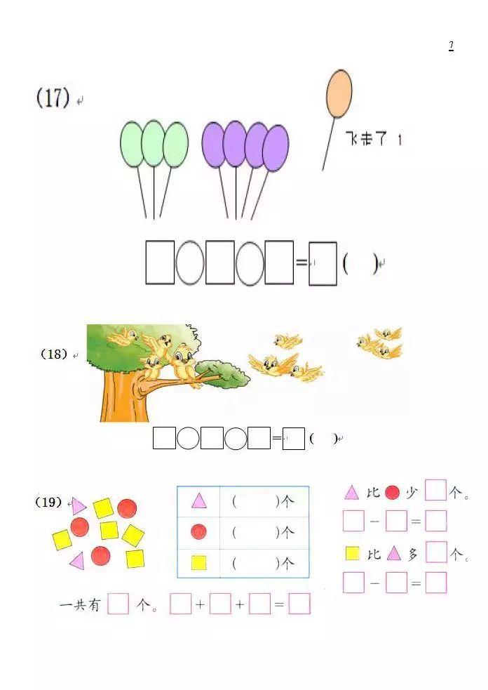 一年级数学上册看图列式测试题给孩子下载练习!图片