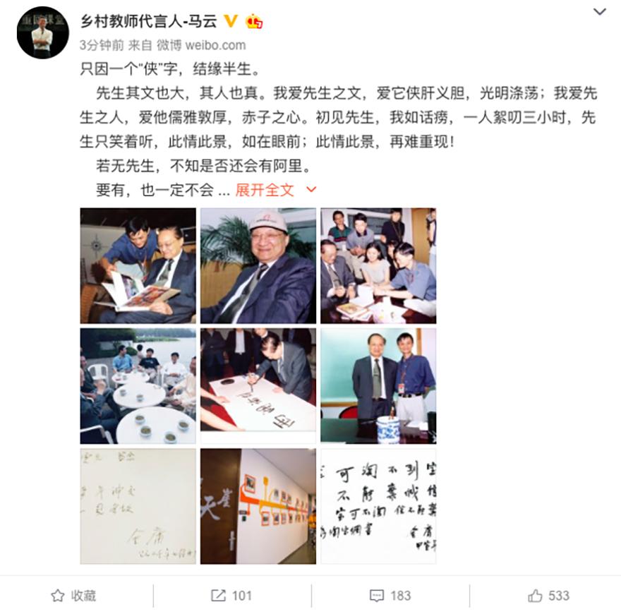 马云悼念金庸:愿阿里变成先生的另一种遗产,走完102年