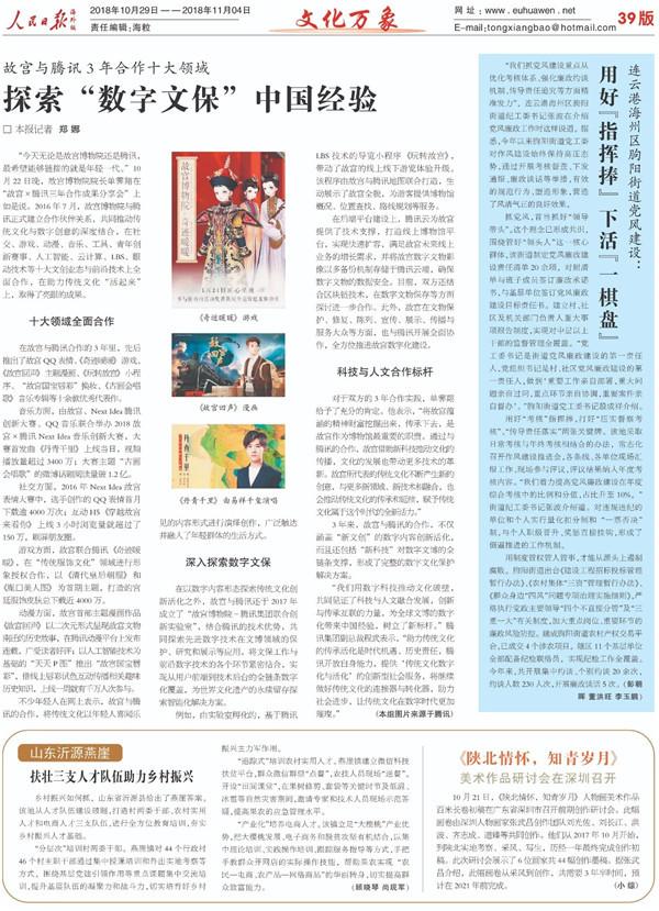 连云港海州区朐阳街道党风廉政建设再获人民日报海外版点赞