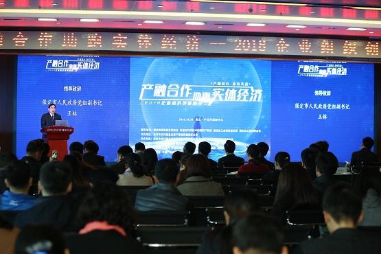 2018企业组织创新峰会在保定·中关村创新中心隆重举办
