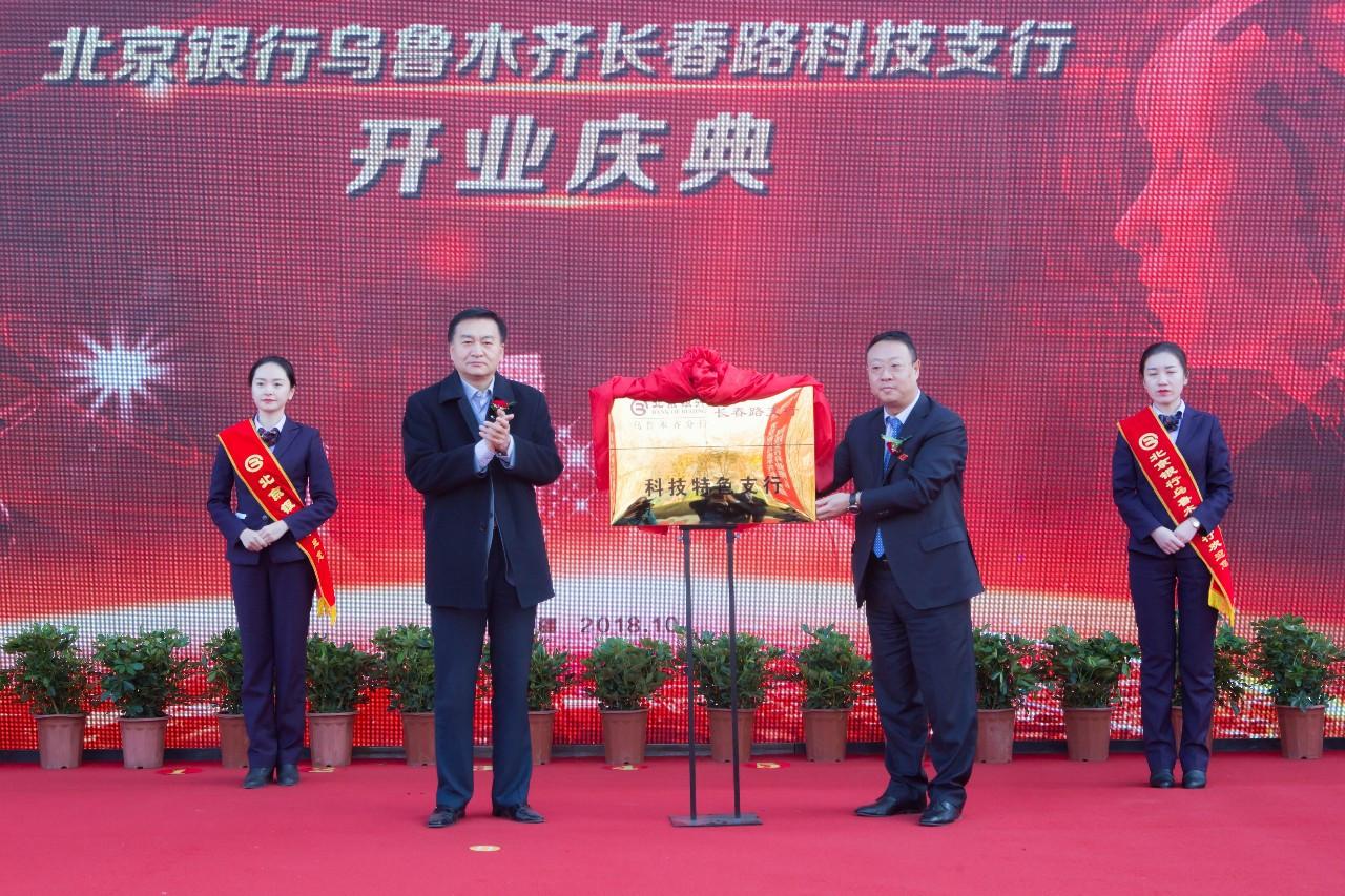 北京银行乌鲁木齐长春路科技支行盛大开业!
