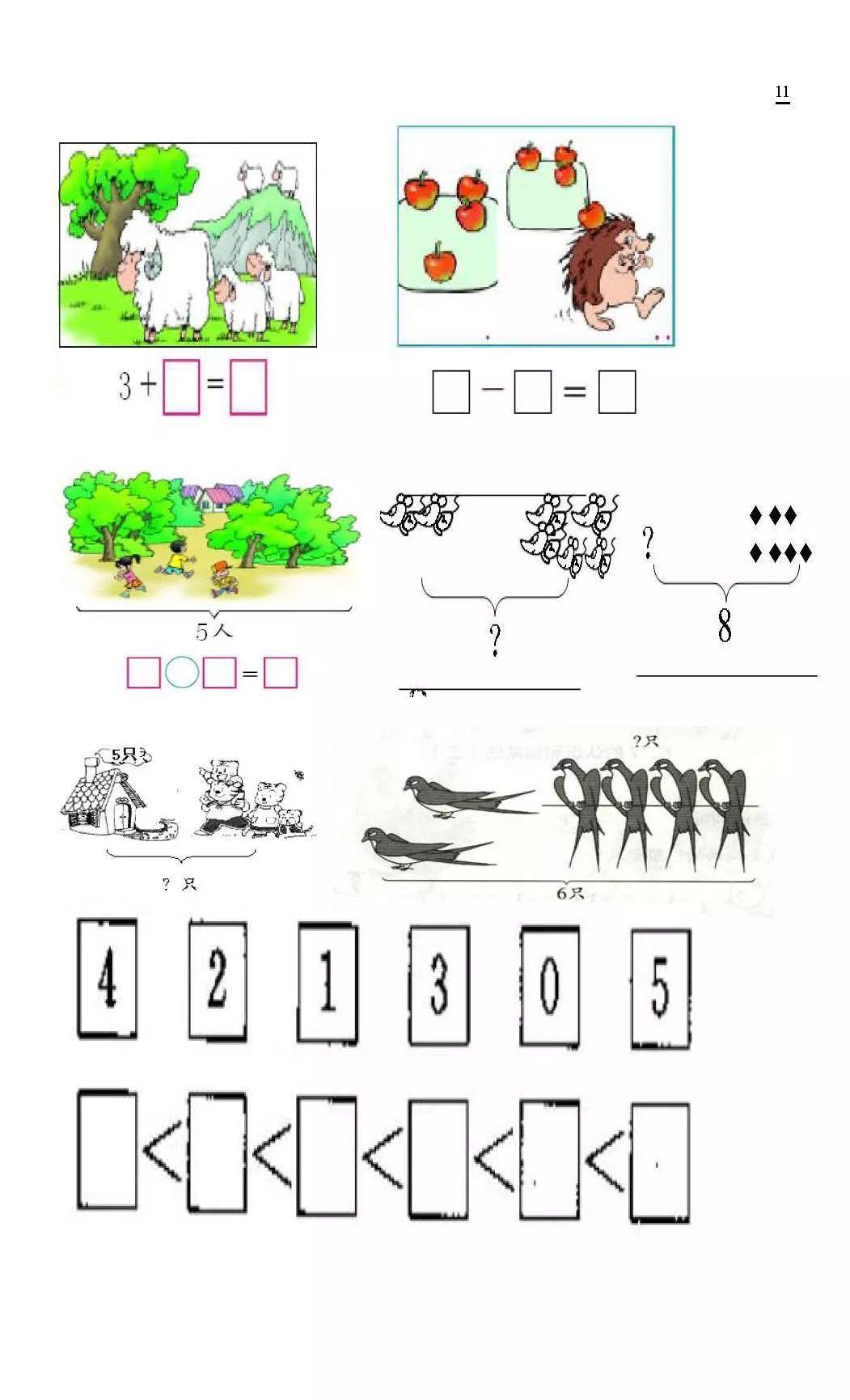 一年级数学上册看图列式测试题,给孩子下载练习!图片