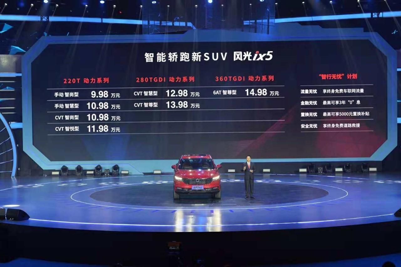 东风风光ix5上市9.98万起售,轿跑SUV将不再小众