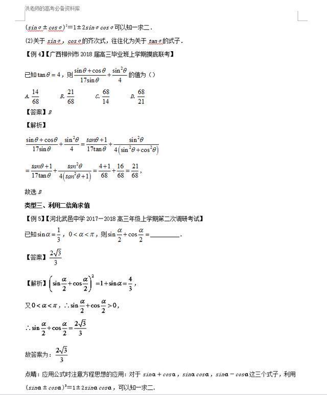高中数学三角函数解三角形性子结论总结,六种热门难点基本要摸透(责编保举:数学家教jxfudao.com/xuesheng)