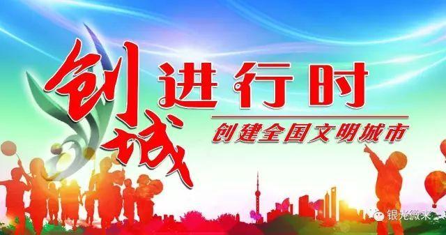 我的中国梦|白银市创城应知应会知识问答