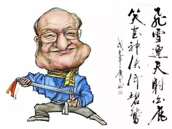 王朔批金庸小说俗,金庸神回复